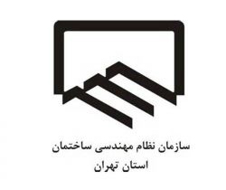 فراخوان مجمع عمومی عادی سازمان نظام مهندسی ساختمان استان تهران – نوبت دوم