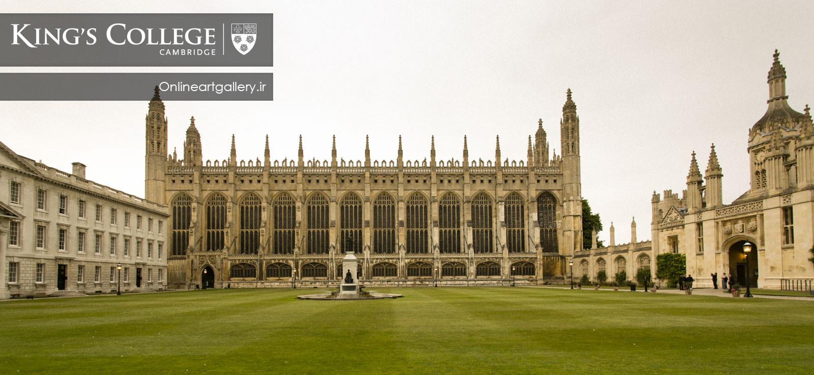 فراخوان بورس تحصیلی King's College انگلستان