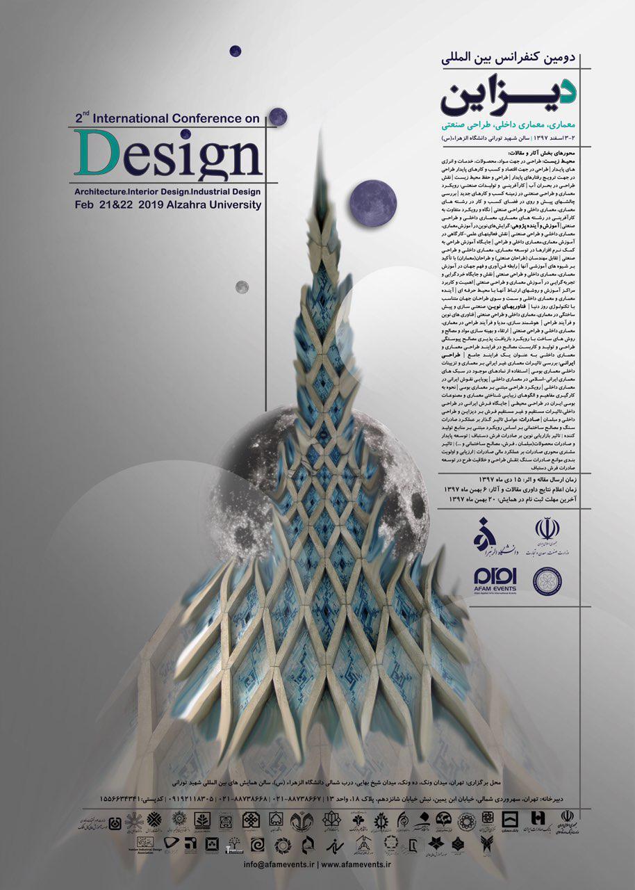 کنفرانس بین المللی طراحی؛ معماری، معماری داخلی، طراحی صنعتی