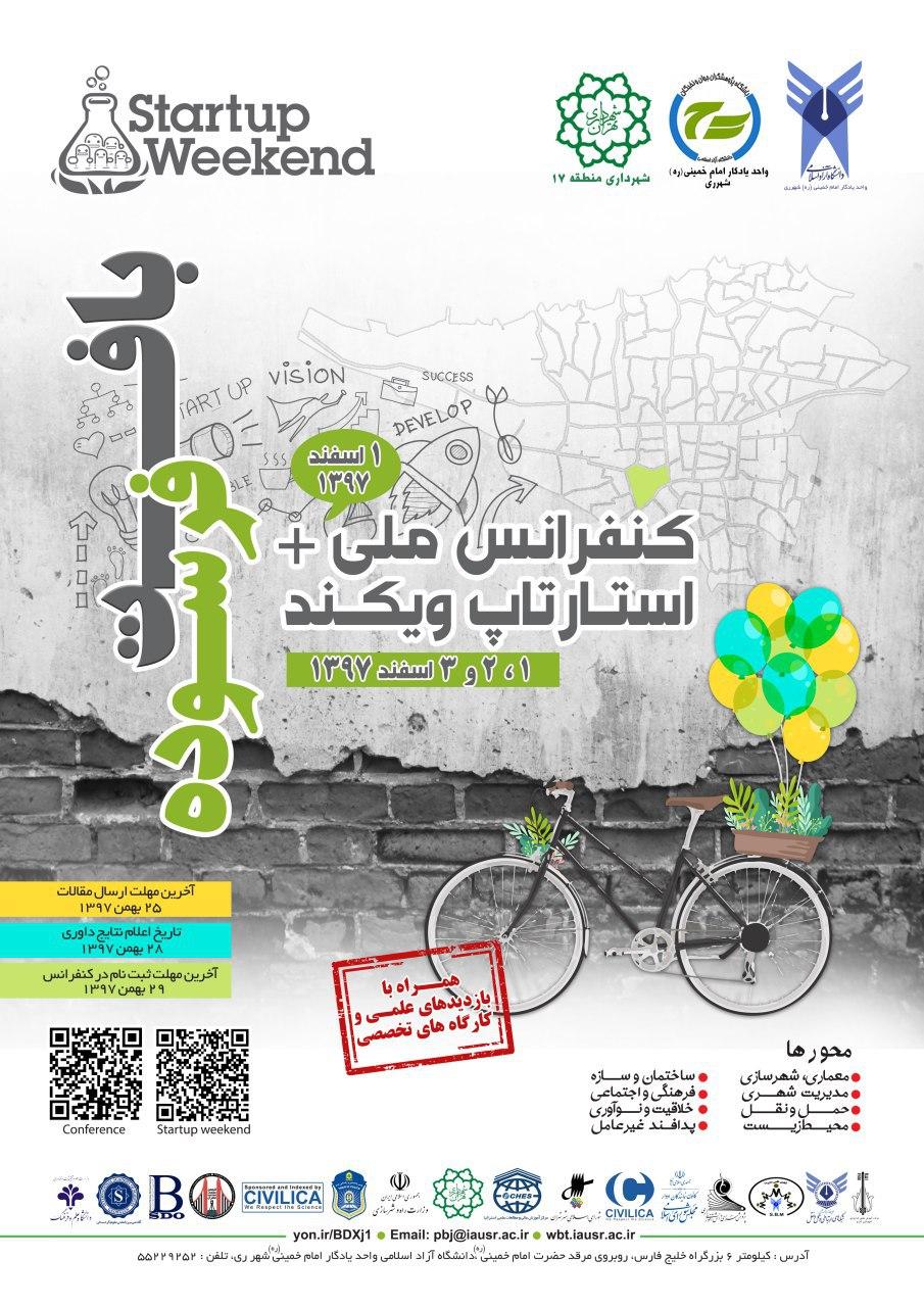 اولین کنفرانس ملی بافت فرسوده شهری