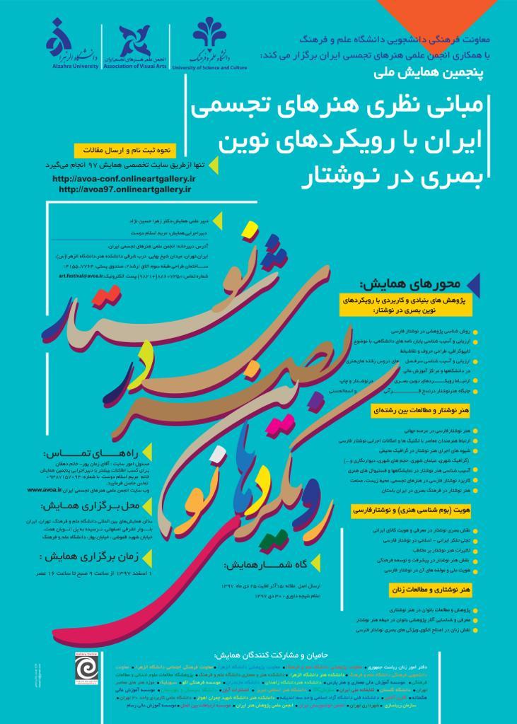 پنجمین همایش ملی مبانی نظری هنرهای تجسمی ایران با رویکردهای نوین بصری در نوشتار