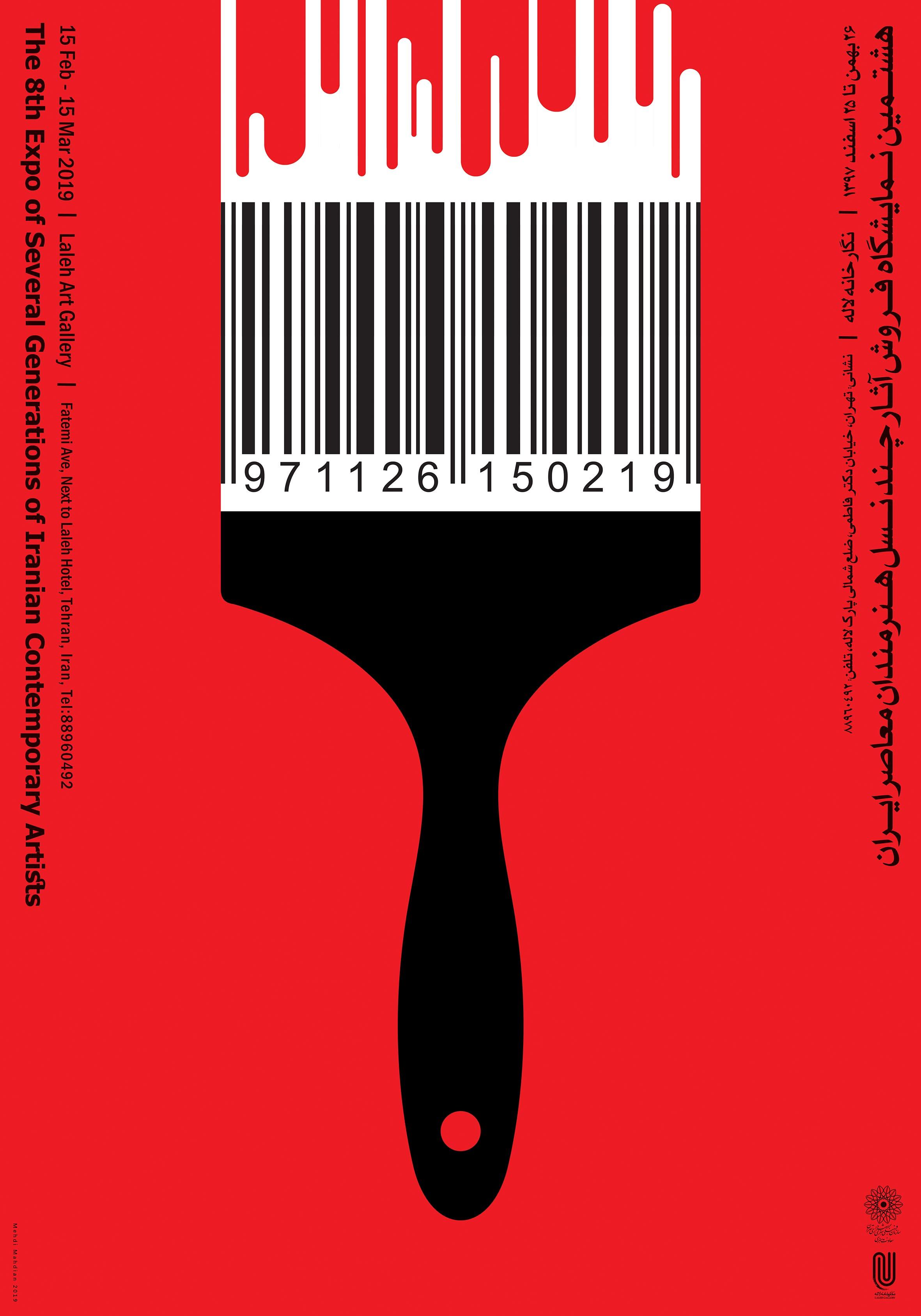 گشایش هشتمین نمایشگاه فروش آثار چند نسل هنرمندان معاصر ایران در نگارخانه لاله