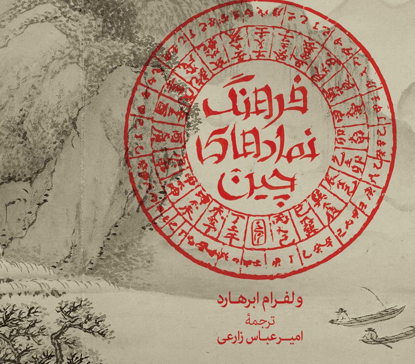 """انتشار کتاب """"فرهنگ نمادهای چین"""""""