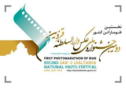 فراخوان دومین جشنواره ملی عکس دارالسلطنه