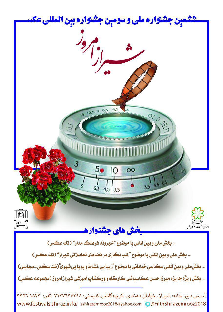 فراخوان ششمین جشنواره ملی و سومین جشنواره بین المللی شیراز امروز