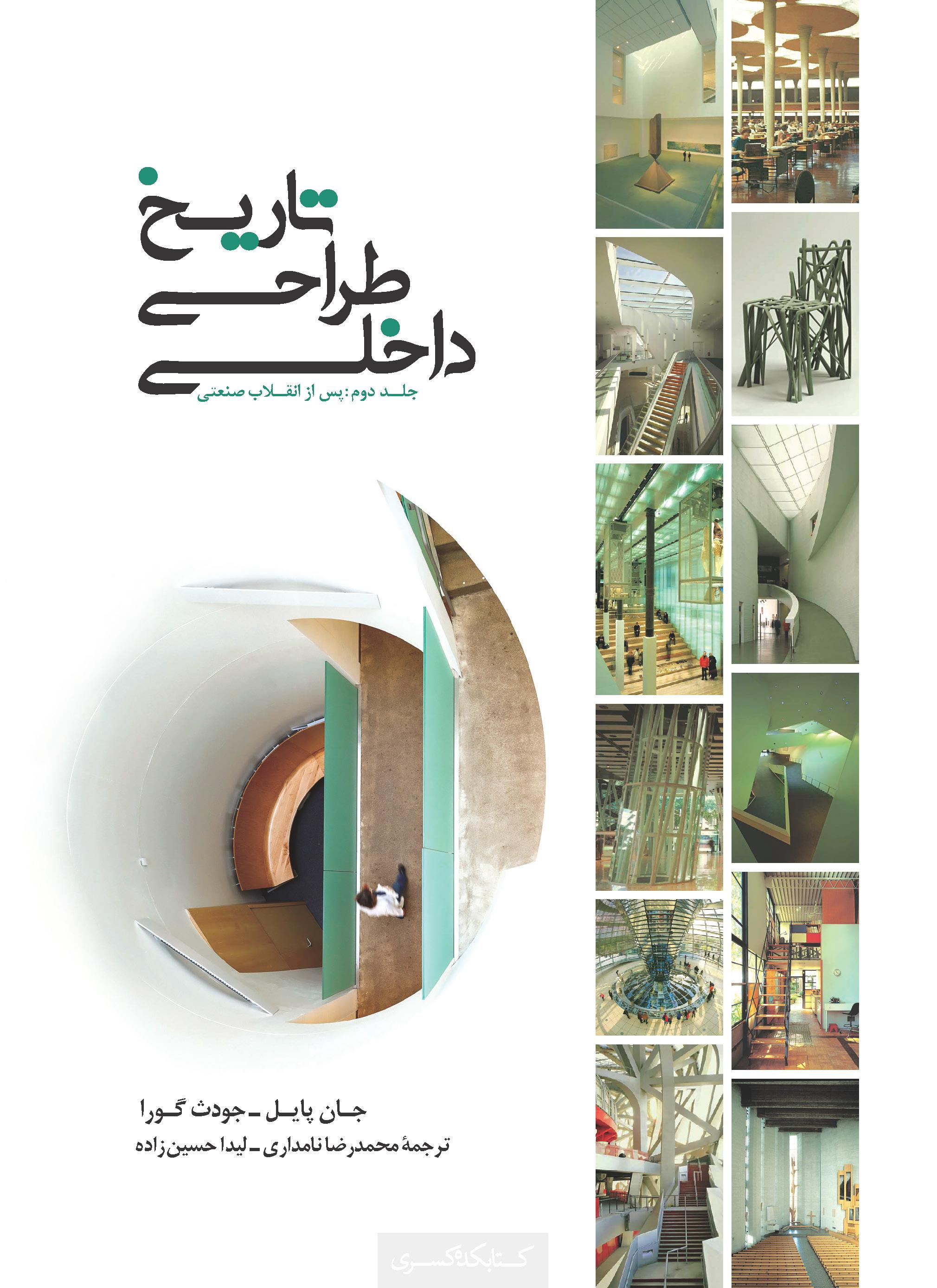 """معرفی کتاب """"تاریخ طراحی داخلی"""" جلد دوم: پس از انقلاب صنعتی"""