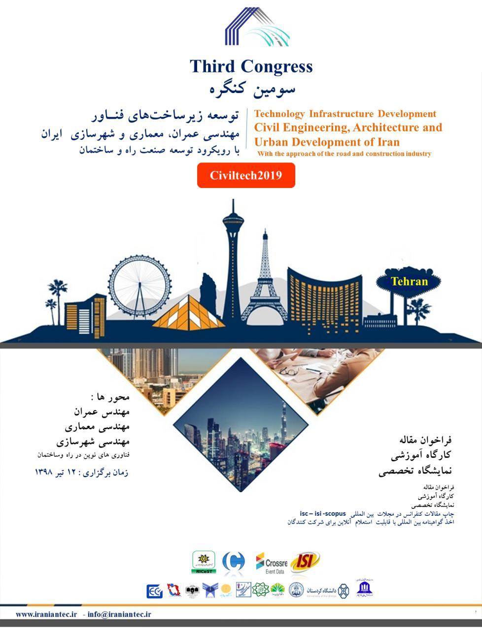 سومین کنگره توسعه زیرساختهای فناور مهندسی عمران، معماری و شهرسازی ایران