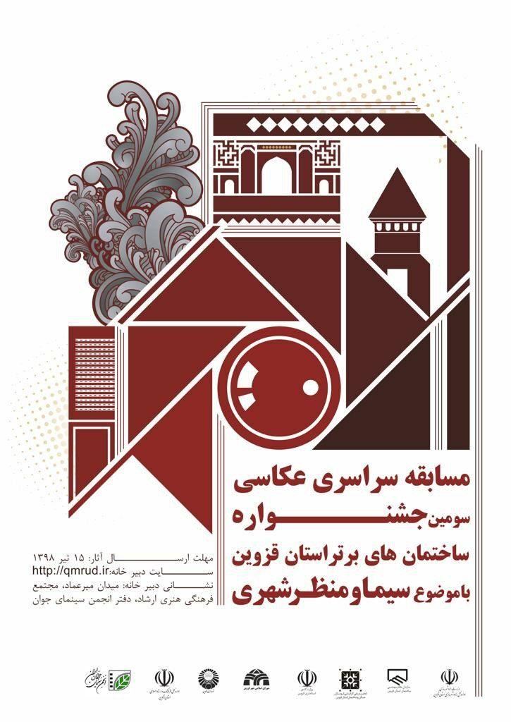فراخوان مسابقه سراسری عکاسی سومین جشنواره ساختمان های برتر استان قزوین