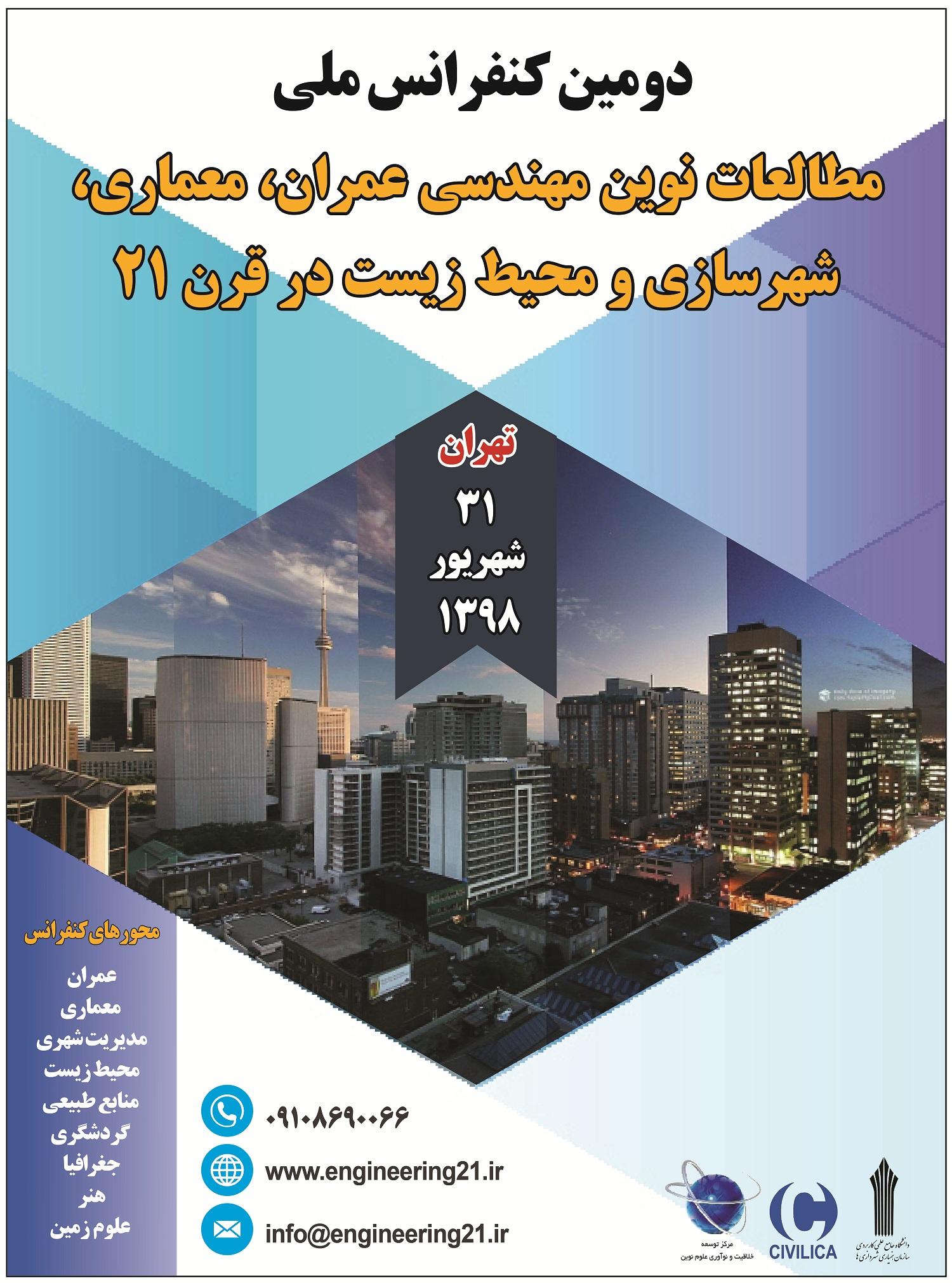 دومین کنفرانس ملی مطالعات نوین مهندسی عمران، معماری، شهرسازی و محیط زیست در قرن 21