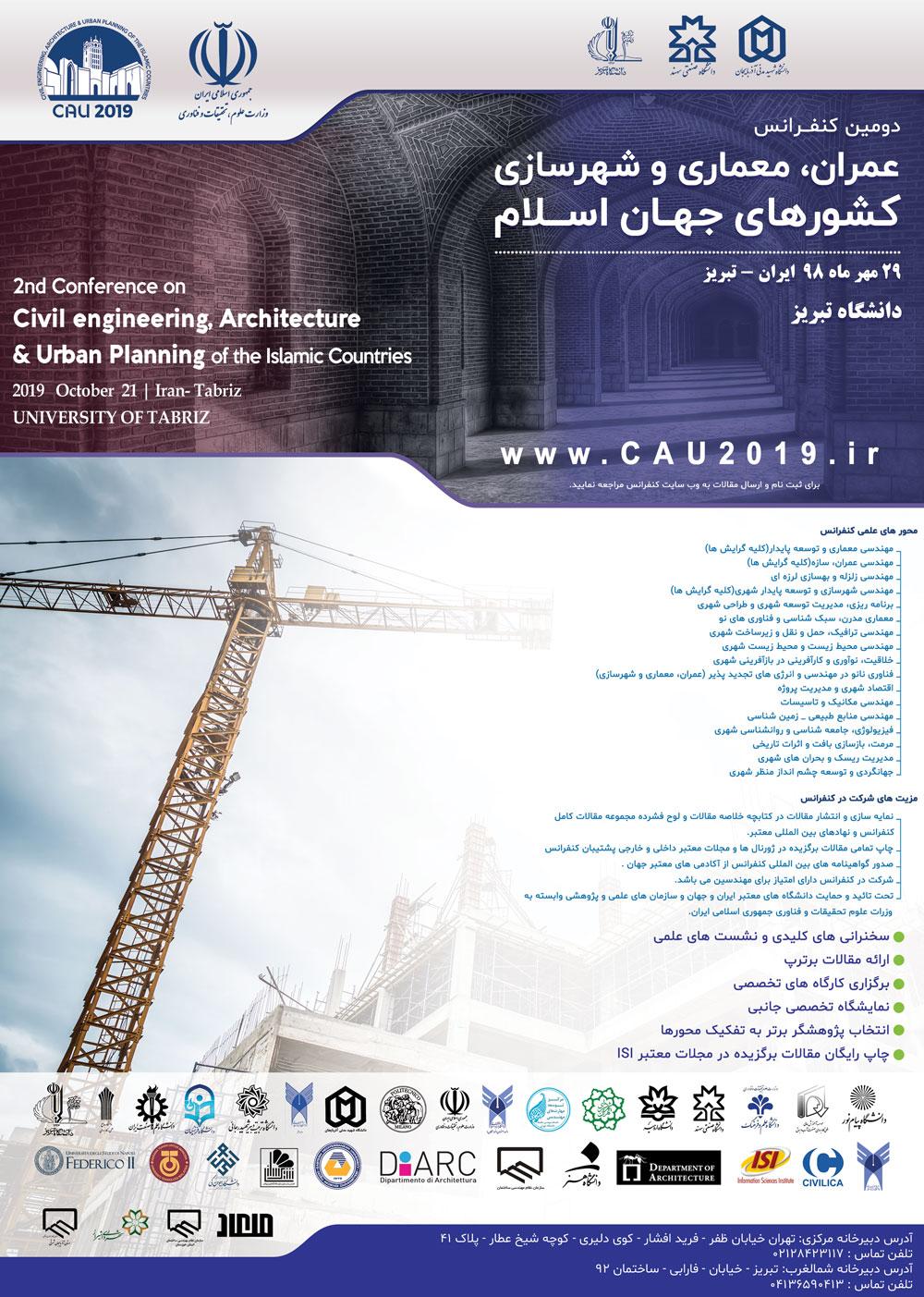 دومین کنفرانس بین المللی عمران، معماری و شهرسازی کشورهای جهان اسلام