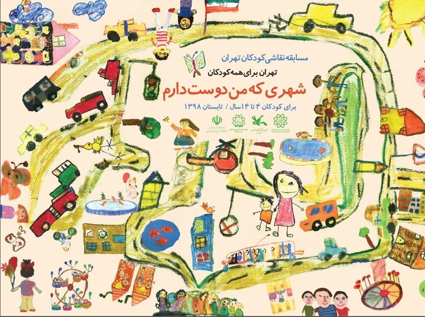 فراخوان مسابقه نقاشی برای کودکان تهران