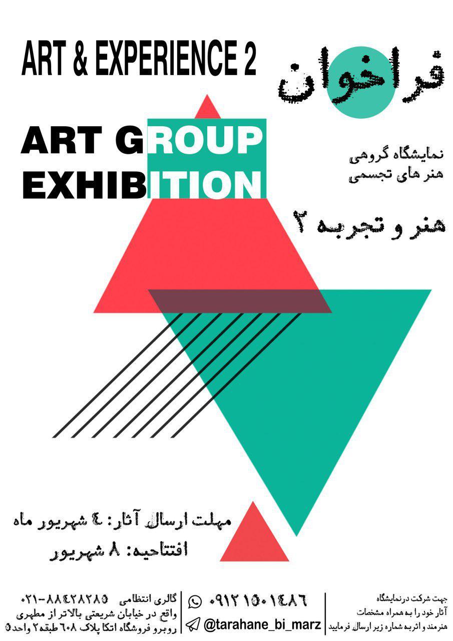""" فراخوان شرکت در نمایشگاه گروهی نقاشی، مجسمه و عکس با عنوان """"هنر و تجربه ۲"""""""