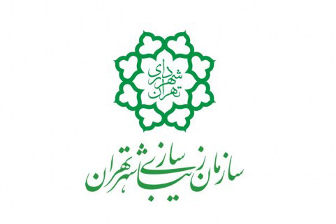 فراخوان پژوهشی شماره 6 سازمان زیباسازی شهر تهران