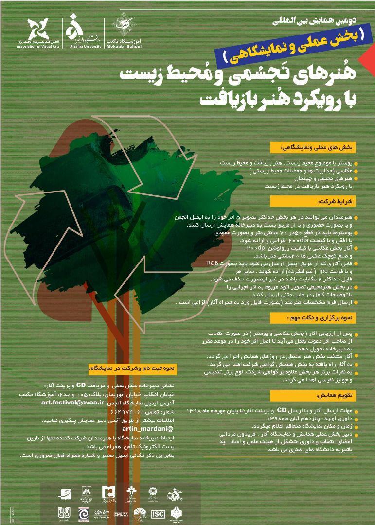 فراخوان بخش عملی و نمایشگاهی همایش های بین المللی مبانی نظری هنرهای تجسمی ایران و دومین همایش بین المللی هنرهای تجسمی و محیط زیست با رویکرد هنر بازیافت