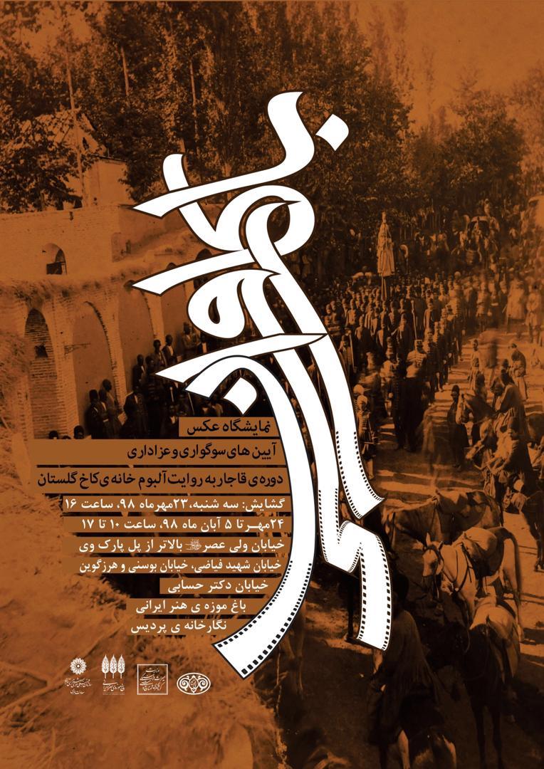 نمایشگاه عکس از تکیه های دوره قاجار در باغ موزه ی هنر ایرانی