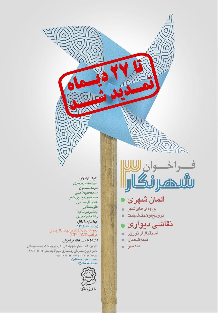 فراخوان شهرنگار 3