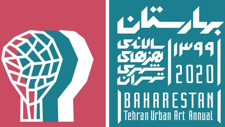 """فراخوان پنجمین سالانه هنرهای شهری تهران """"بهارستان 99"""" (جشنواره استقبال از نوروز)"""