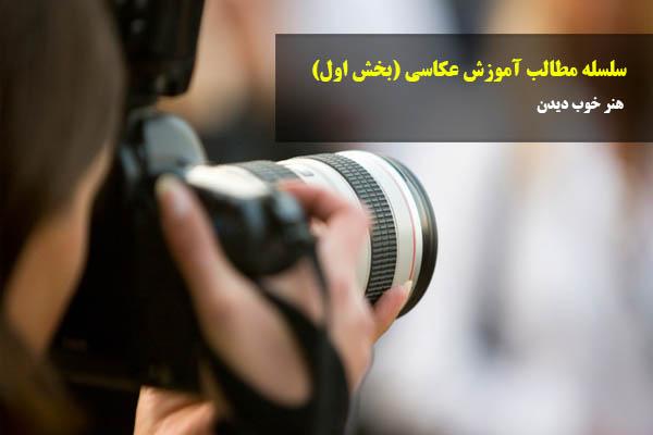 سلسله مطالب آموزش عکاسی (بخش اول)
