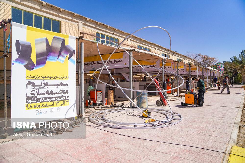 گزارش تصویری سمپوزیوم مجسمه سازی اصفهان