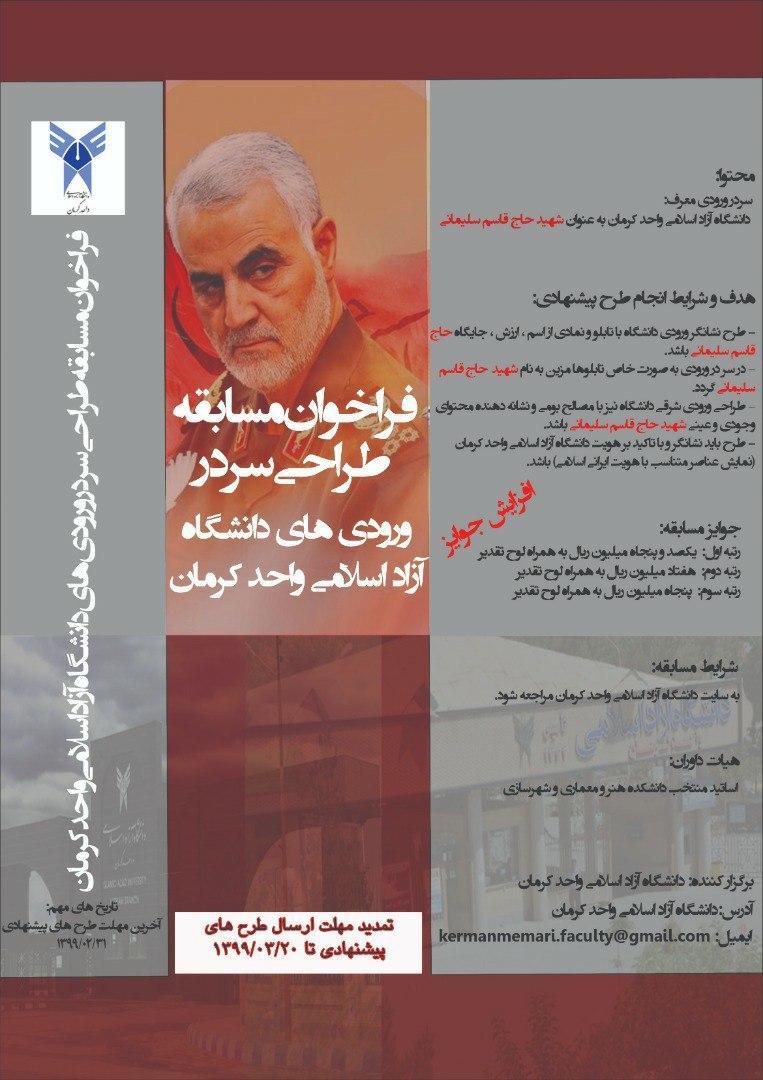 فراخوان طراحی سردر دانشگاه آزاد اسلامی واحد کرمان