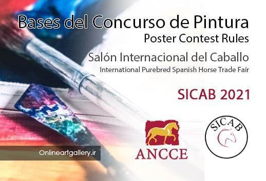 فراخوان مسابقه پوستر SICAB 2021