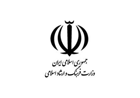 برگزاری رویدادهای فرهنگی و هنری در فضای مجازی تنها با اخذ تاییدیه از وزارت فرهنگ و ارشاد اسلامی