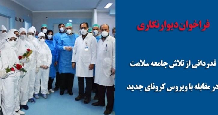 انتشار مجدد فراخوان « قدردانی از تلاش جامعه سلامت در مقابله با بیماری ویروس کرونای جدید»