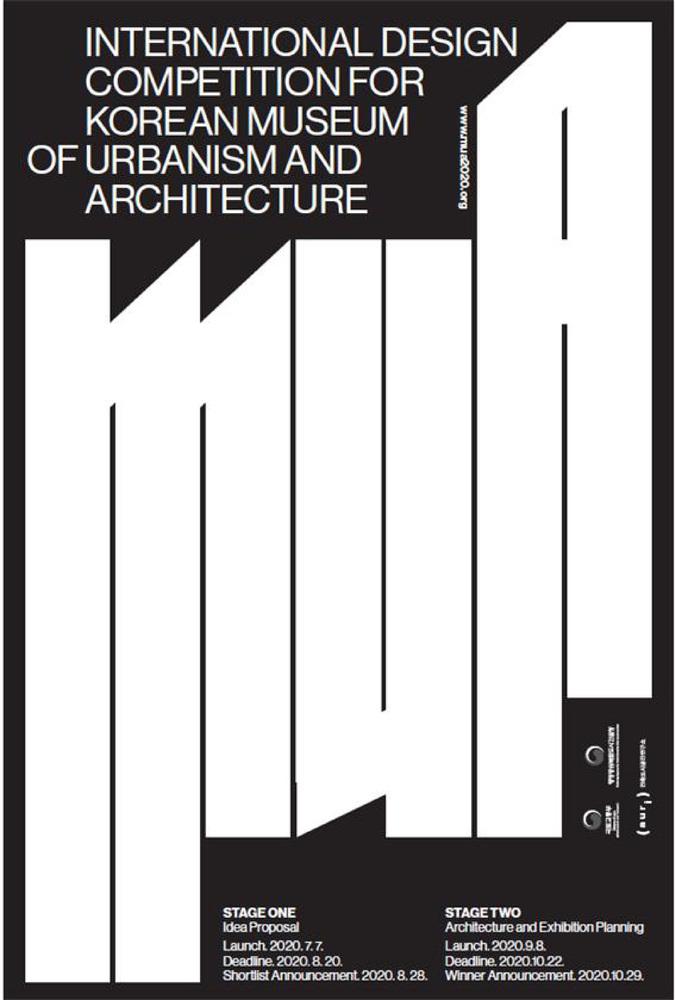 فراخوان مسابقه طراحی بین المللی برای موزه شهرسازی و معماری کره