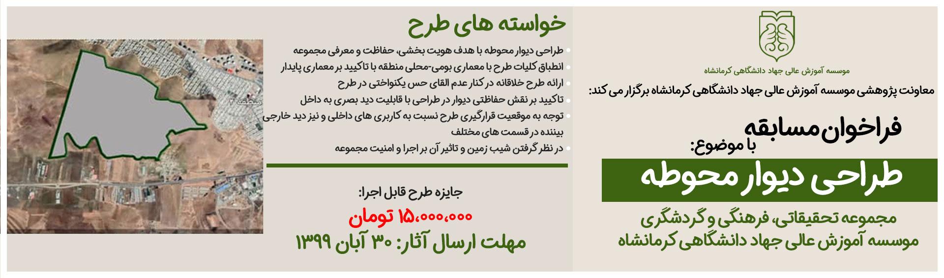فراخوان مسابقه طراحی دیوار محوطه مجموعه تحقیقاتی، فرهنگی و گردشگری موسسه آموزش عالی جهاد دانشگاهی کرمانشاه