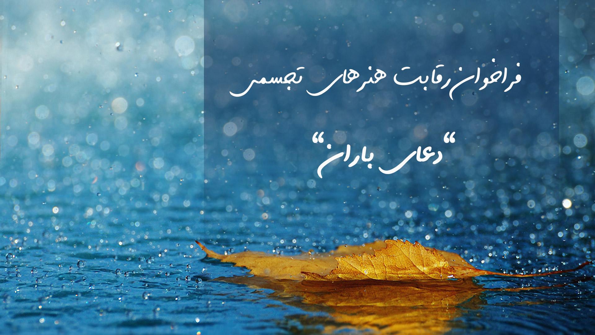 """برگزاری رقابت هنرهای تجسمی """"دعای باران"""""""