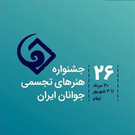 فراخوان بیست و ششمین جشنواره هنرهای تجسمی جوانان ایران