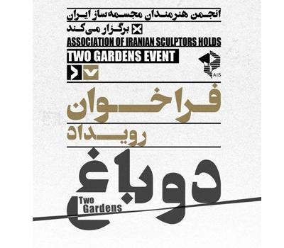 فراخوان رویداد دو باغ