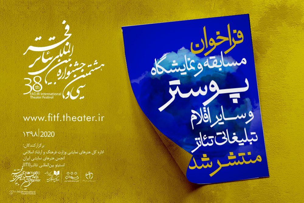 فراخوان مسابقه و نمایشگاه پوستر و سایراقلام تبلیغاتی جشنواره تئاتر فجر