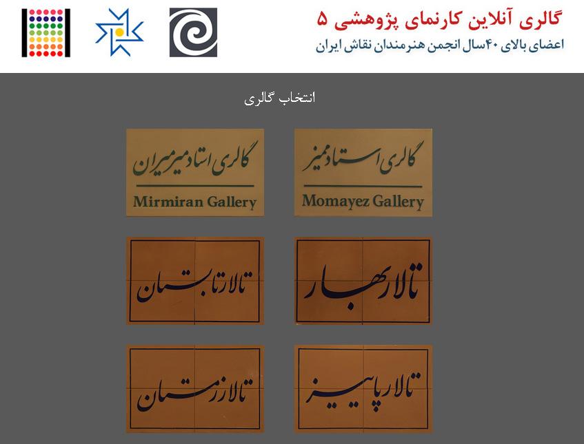 نمایش آنلاین آثار کارنمای پژوهشی ۵ انجمن هنرمندان نقاش ایران