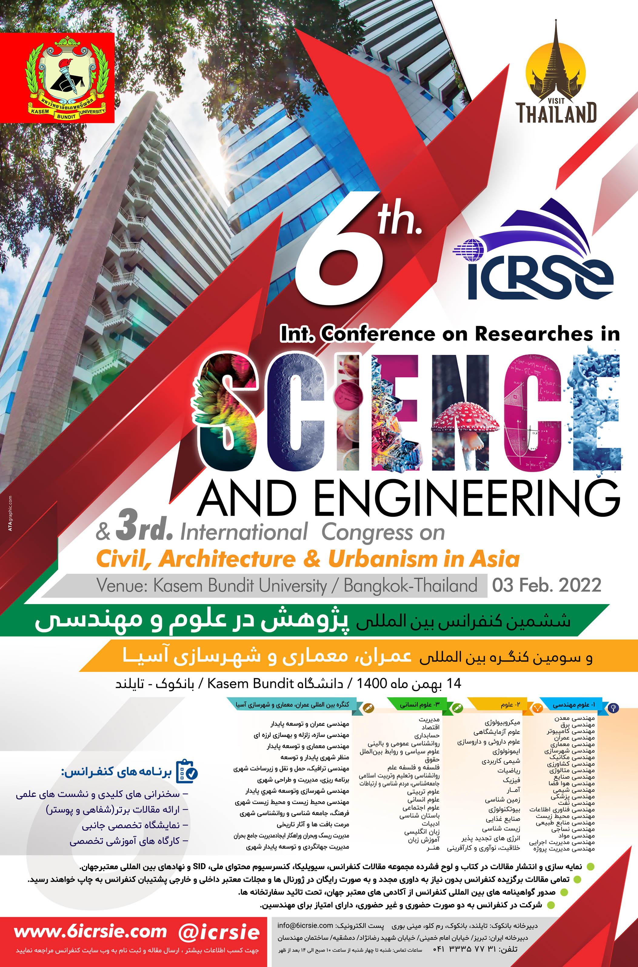 ششمین کنفرانس بین المللی پژوهش در علوم و مهندسی و سومین کنگره بین المللی عمران، معماری و شهرسازی آسیا