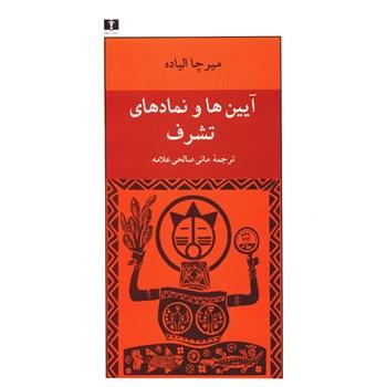 آیین ها و نمادهای تشرف