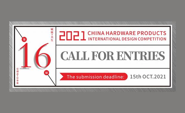 فراخوان مسابقه طراحی محصولات سخت افزاری چین