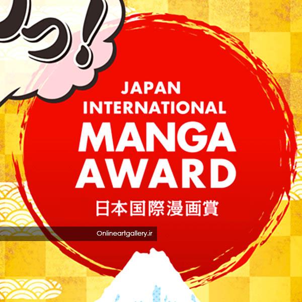 چهاردهمین جایزه بین المللی مانگا ژاپن