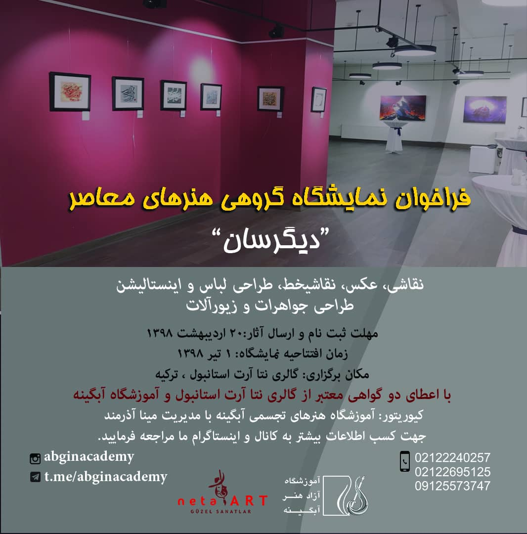 فراخوان نمایشگاه گروهی هنرهای معاصر «دیگرسان»