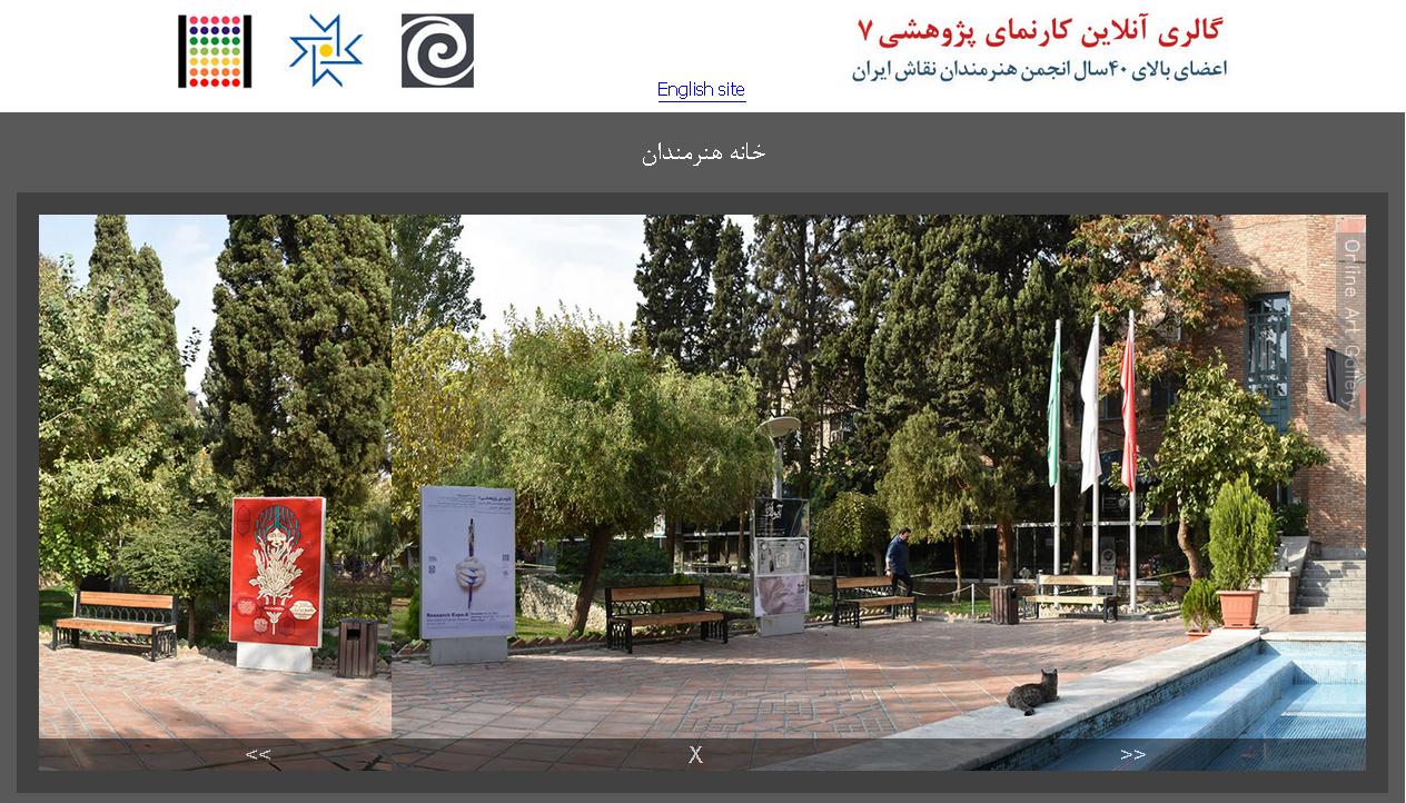 نمایش آنلاین آثار هفتمین کارنمای پژوهشی انجمن هنرمندان نقاش ایران
