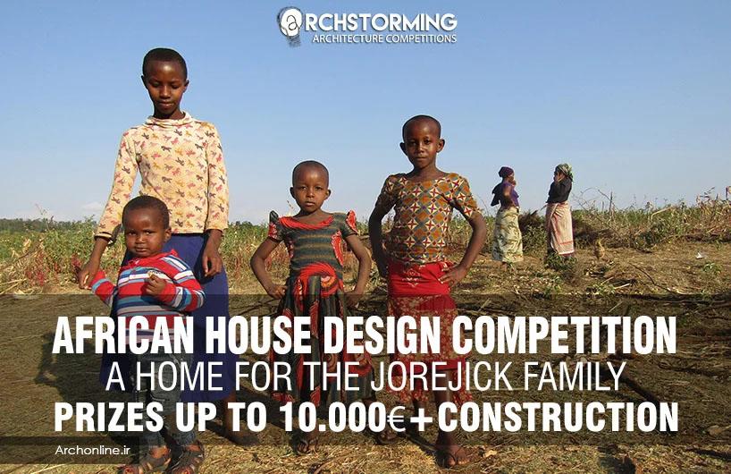 فراخوان مسابقه طراحی خانه آفریقایی - خانه ای برای خانواده جورجیک