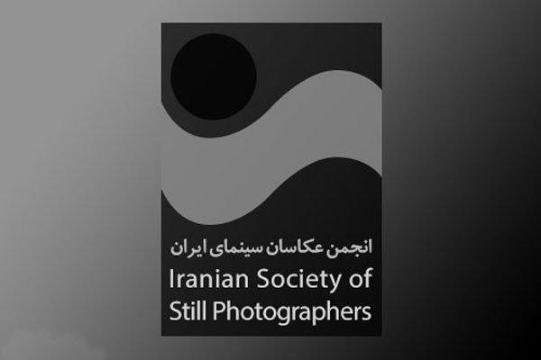 اطلاعیه انجمن صنفی عکاسان سینما برای عضویت جدید