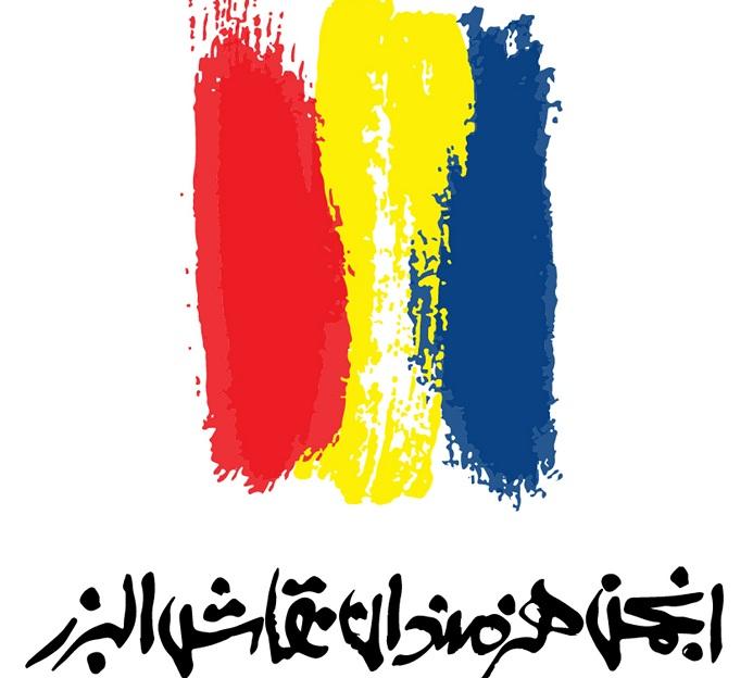 فراخوان جشنواره استانی نقاشان نوگرای البرز، به میزبانی پایتخت