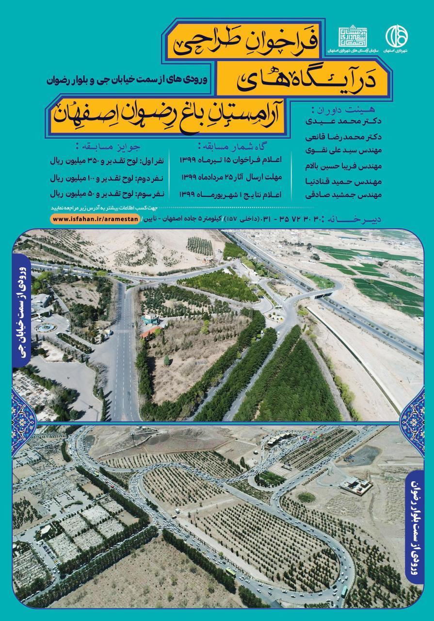 فراخوان طراحی درآیگاه های آرامستان باغ رضوان اصفهان
