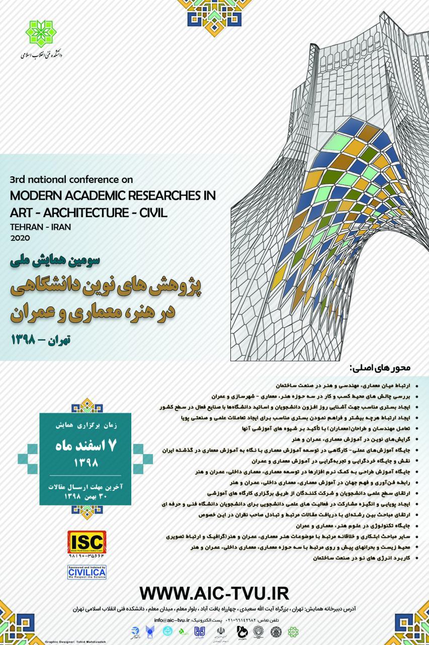سومین همایش ملی پژوهشهای نوین دانشگاهی در هنر، معماری و عمران