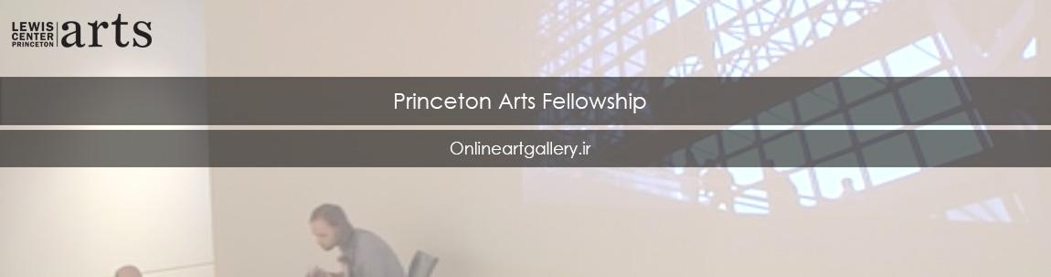 فراخوان بورسیه هنرمندان در مرکز هنری Lewis امریکا