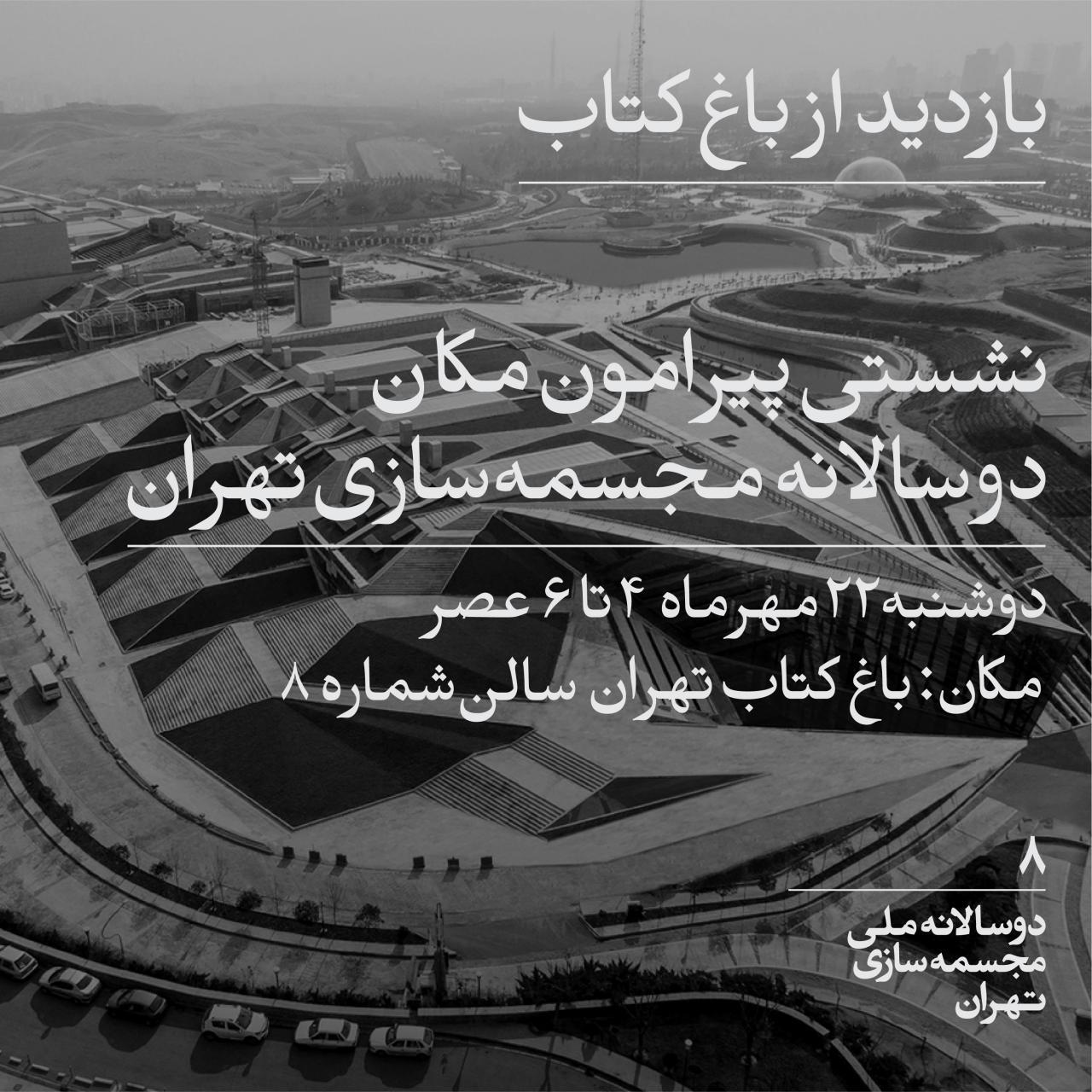 نشستی پیرامون مکان دوسالانه مجسمه سازی تهران