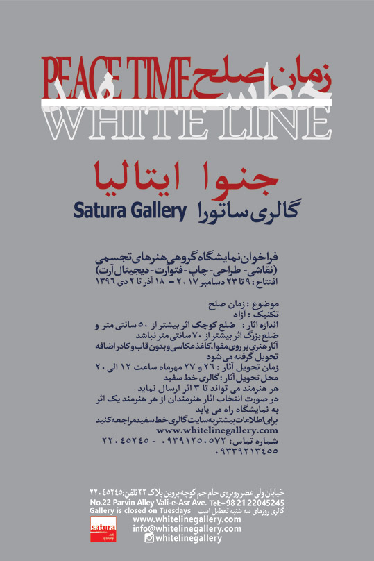 حامی رسانه ای فراخوان نمایشگاه هنرهای تجسمی جنوا ایتالیا