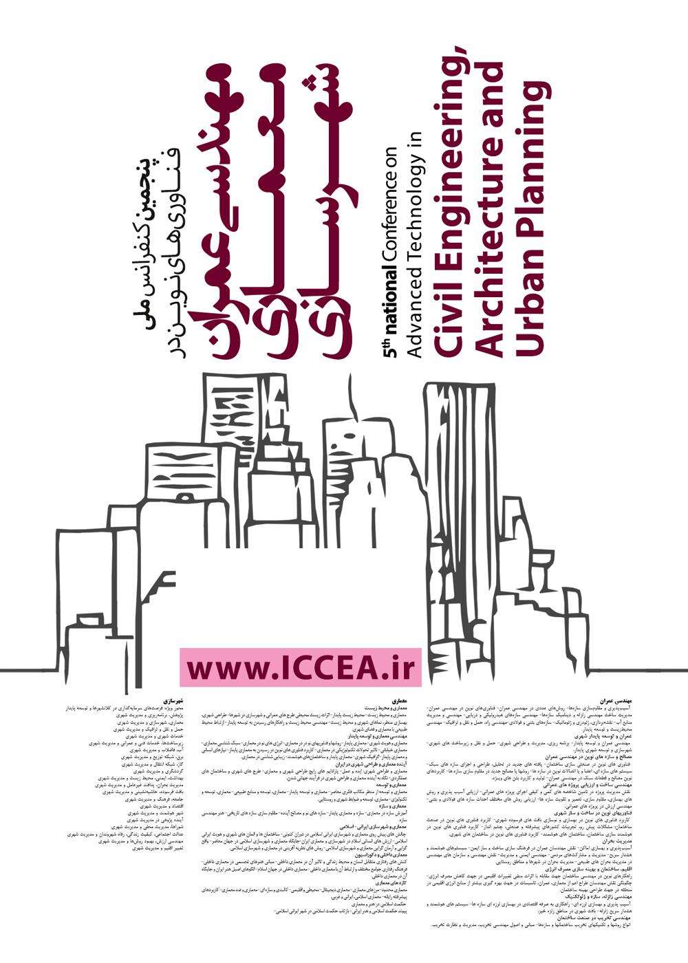 پنجمین کنفرانس ملی فناوریهای نوین در مهندسی عمران، معماری و شهرسازی
