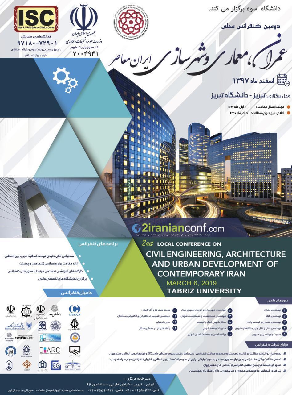 دومین دوره کنفرانس عمران، معماری و شهرسازی ایران معاصر